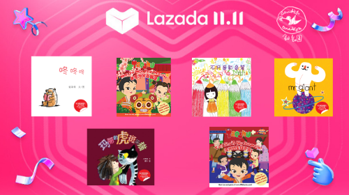 Lazada 11.11 Book Sale